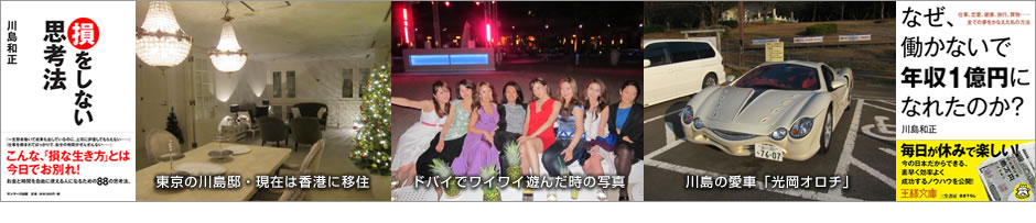 写真:東京の川島邸・現在は香港に移住/ドバイでワイワイ遊んだ時の写真/川島の愛車「光岡オロチ」