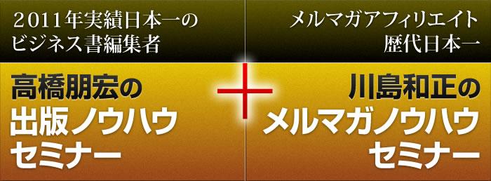 日本一のセミナー