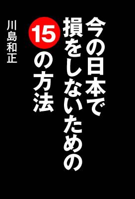 今の日本で損をしないための15の方法